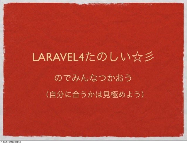 LARAVEL4たのしい☆彡のでみんなつかおう(自分に合うかは見極めよう)13年5月29日水曜日