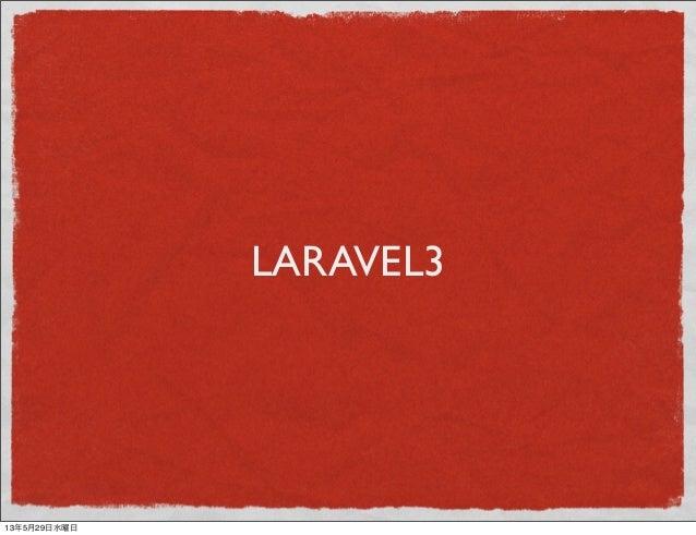 LARAVEL313年5月29日水曜日