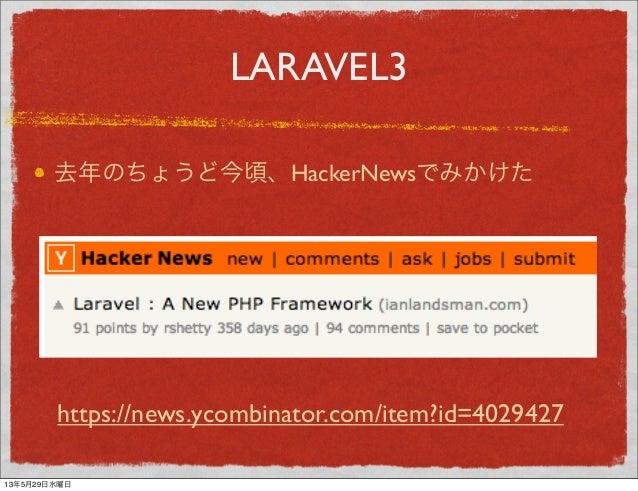 LARAVEL3去年のちょうど今頃、HackerNewsでみかけたhttps://news.ycombinator.com/item?id=402942713年5月29日水曜日