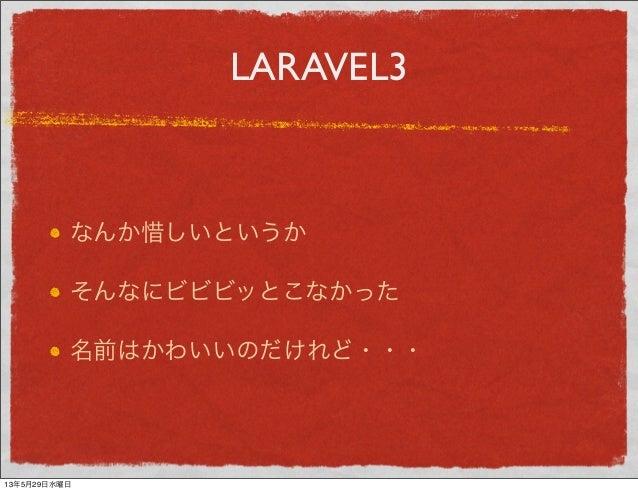LARAVEL3なんか惜しいというかそんなにビビビッとこなかった名前はかわいいのだけれど・・・13年5月29日水曜日