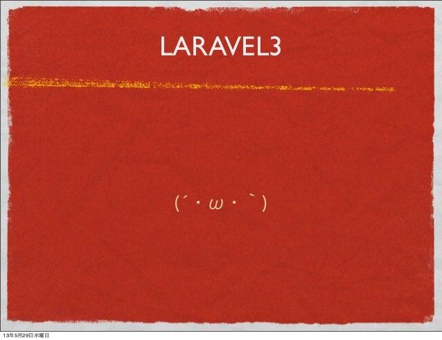 LARAVEL3(́・ω・`)13年5月29日水曜日