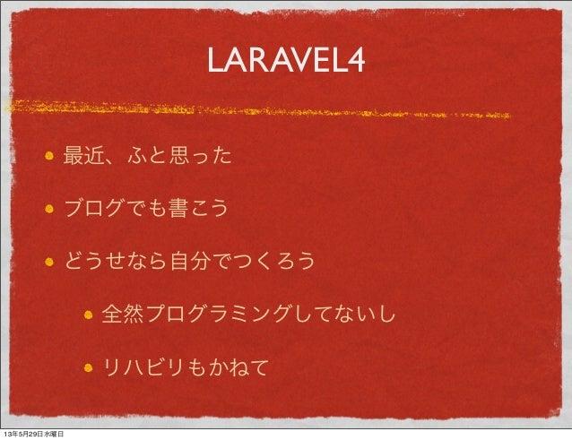 LARAVEL4最近、ふと思ったブログでも書こうどうせなら自分でつくろう全然プログラミングしてないしリハビリもかねて13年5月29日水曜日
