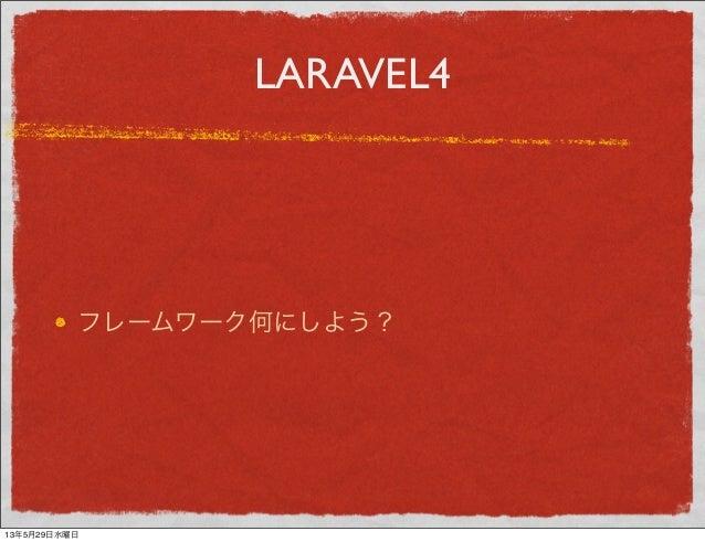 LARAVEL4フレームワーク何にしよう?13年5月29日水曜日