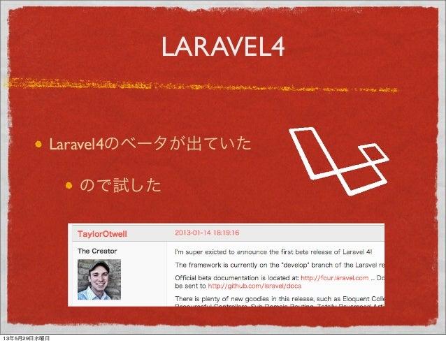 LARAVEL4Laravel4のベータが出ていたので試した13年5月29日水曜日