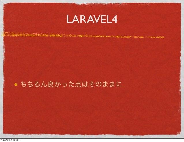 LARAVEL4もちろん良かった点はそのままに13年5月29日水曜日