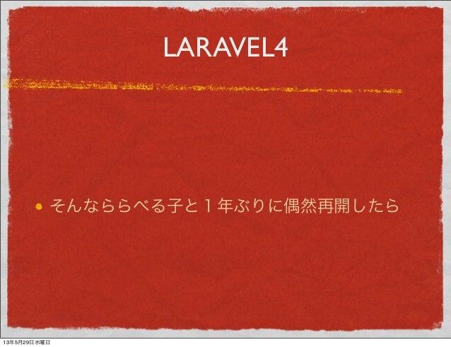 LARAVEL4そんなららべる子と1年ぶりに偶然再開したら13年5月29日水曜日