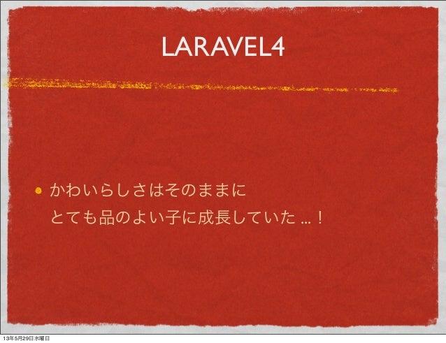 LARAVEL4かわいらしさはそのままにとても品のよい子に成長していた ...!13年5月29日水曜日
