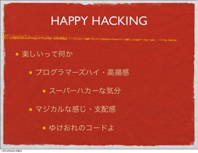 HAPPY HACKING楽しいって何かプログラマーズハイ・高揚感スーパーハカーな気分マジカルな感じ・支配感ゆけおれのコードよ13年5月29日水曜日