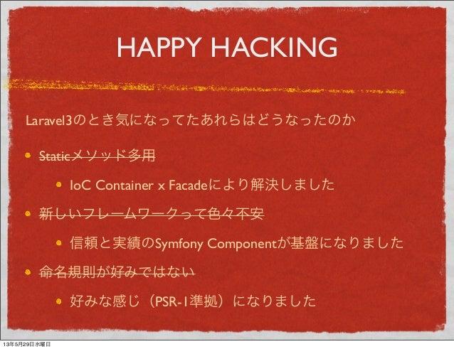 HAPPY HACKINGStaticメソッド多用IoC Container x Facadeにより解決しました新しいフレームワークって色々不安信頼と実績のSymfony Componentが基盤になりました命名規則が好みではない好みな感じ(P...