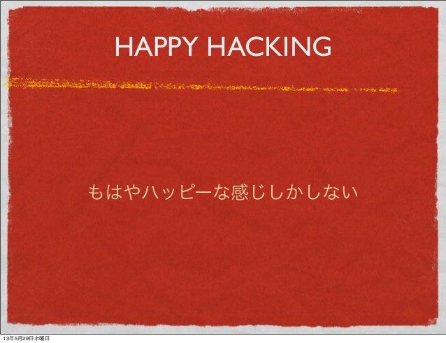 HAPPY HACKINGもはやハッピーな感じしかしない13年5月29日水曜日