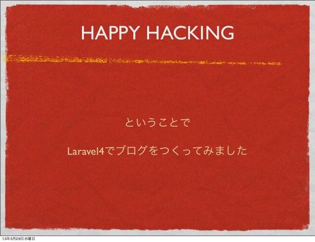 HAPPY HACKINGということでLaravel4でブログをつくってみました13年5月29日水曜日