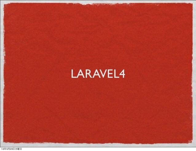 LARAVEL413年5月29日水曜日