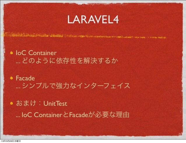 LARAVEL4IoC Container... どのように依存性を解決するかFacade... シンプルで強力なインターフェイスおまけ:UnitTest... IoC ContainerとFacadeが必要な理由13年5月29日水曜日