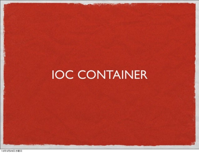IOC CONTAINER13年5月29日水曜日