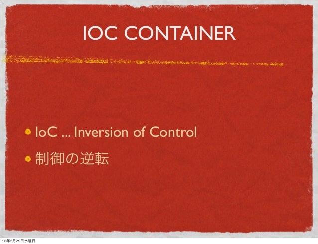 IOC CONTAINERIoC ... Inversion of Control制御の逆転13年5月29日水曜日