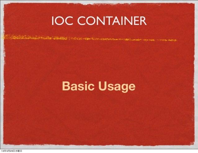 IOC CONTAINERBasic Usage13年5月29日水曜日