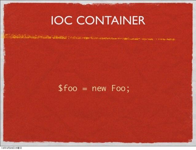 IOC CONTAINER$foo = new Foo;13年5月29日水曜日