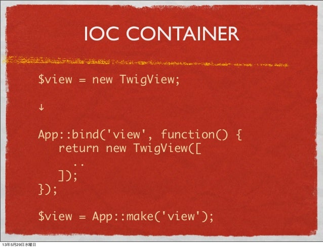 """IOC CONTAINER$view = new TwigView;""""App::bind(view, function() {return new TwigView([..]);});$view = App::make(view);13年5月2..."""