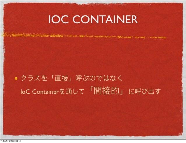 IOC CONTAINERクラスを「直接」呼ぶのではなくIoC Containerを通して「間接的」に呼び出す13年5月29日水曜日