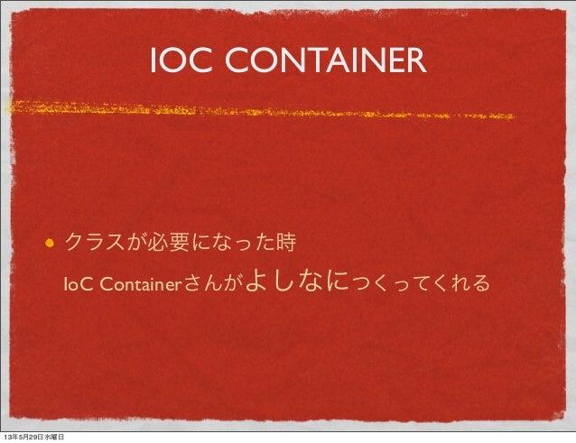 IOC CONTAINERクラスが必要になった時IoC Containerさんがよしなにつくってくれる13年5月29日水曜日