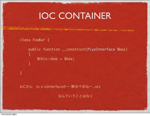 IOC CONTAINERclass FooBar {public function __construct(PiyoInterface $baz){$this->baz = $baz;}}IoCさん(o e o)Interfaceかー 解決...