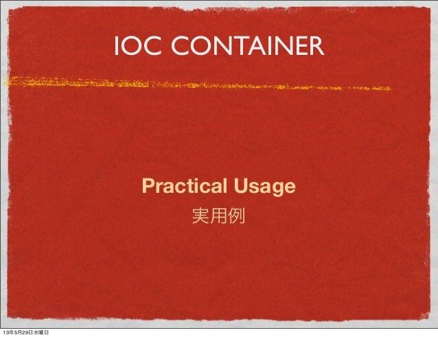 Practical Usage実用例IOC CONTAINER13年5月29日水曜日