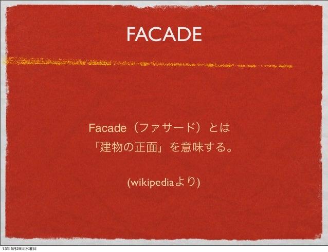 Facade(ファサード)とは「建物の正面」を意味する。(wikipediaより)FACADE13年5月29日水曜日