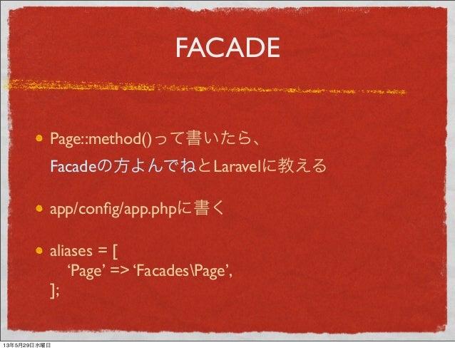 FACADEPage::method()って書いたら、Facadeの方よんでねとLaravelに教えるapp/config/app.phpに書くaliases = ['Page' => 'FacadesPage',];13年5月29日水曜日