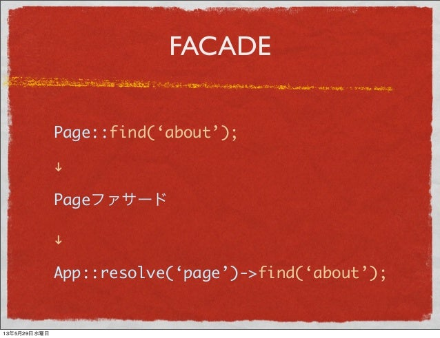 """FACADEPage::find('about');""""Pageファサード""""App::resolve('page')->find('about');13年5月29日水曜日"""