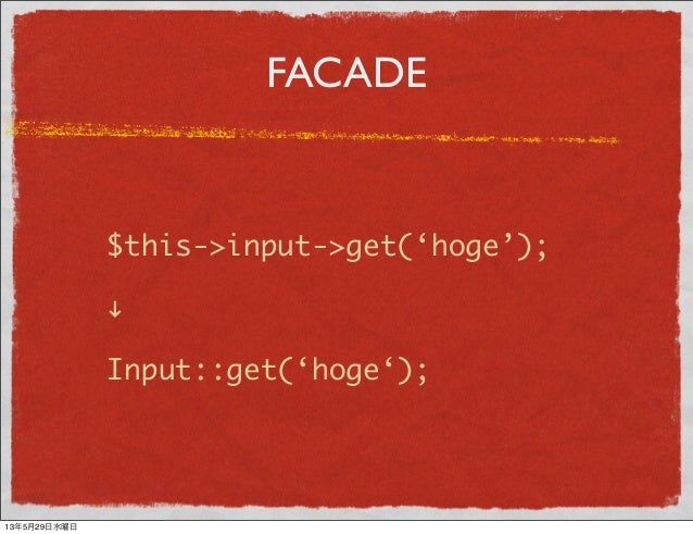 "FACADE$this->input->get('hoge');""Input::get('hoge');13年5月29日水曜日"