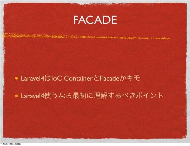 FACADELaravel4はIoC ContainerとFacadeがキモLaravel4使うなら最初に理解するべきポイント13年5月29日水曜日