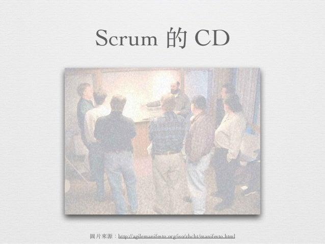 Scrum 的 CD 圖⽚來源:http://agilemanifesto.org/iso/zhcht/manifesto.html