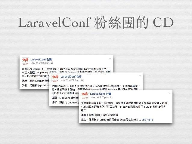 LaravelConf 粉絲團的 CD
