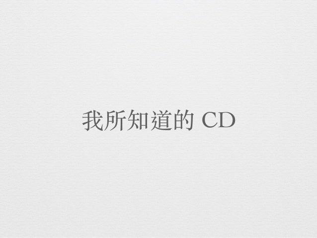 我所知道的 CD
