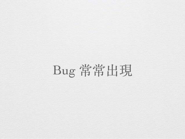 Bug 常常出現