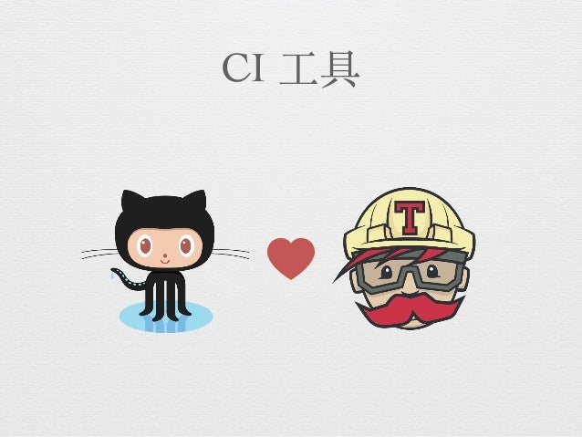 CI ⼯具 • 從簡單、有效的驗證開始 • composer install • phpcs