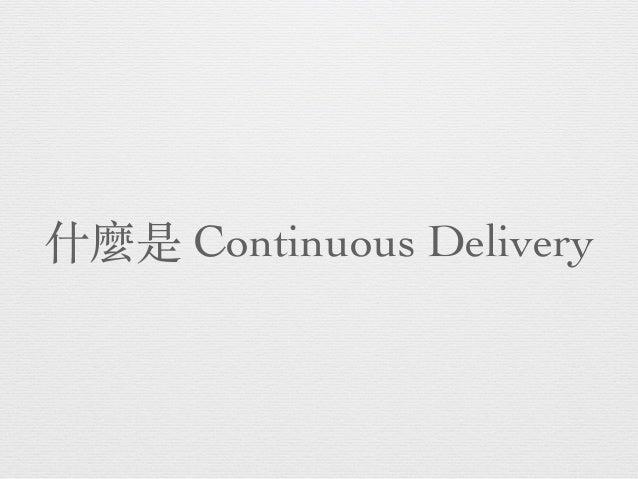 什麼是 Continuous Delivery