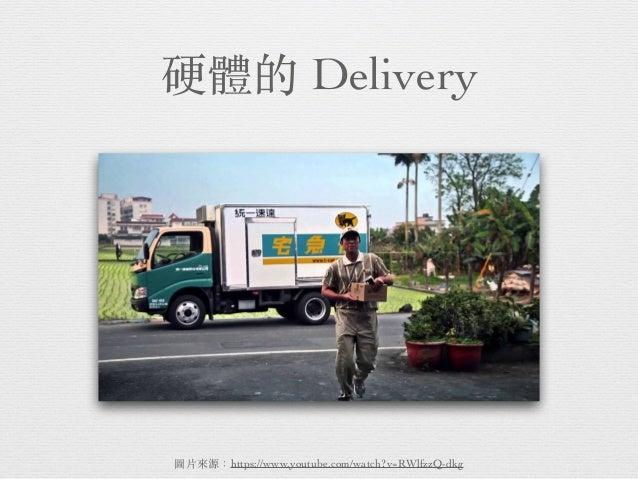 硬體的 Delivery 圖⽚來源:https://www.youtube.com/watch?v=RWlfzzQ-dkg