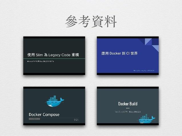 DevOps Culture Open Space 9/4~9/6台大社科院 Hello! DevOps