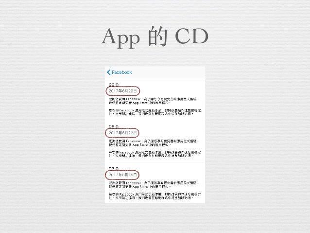 App 的 CD