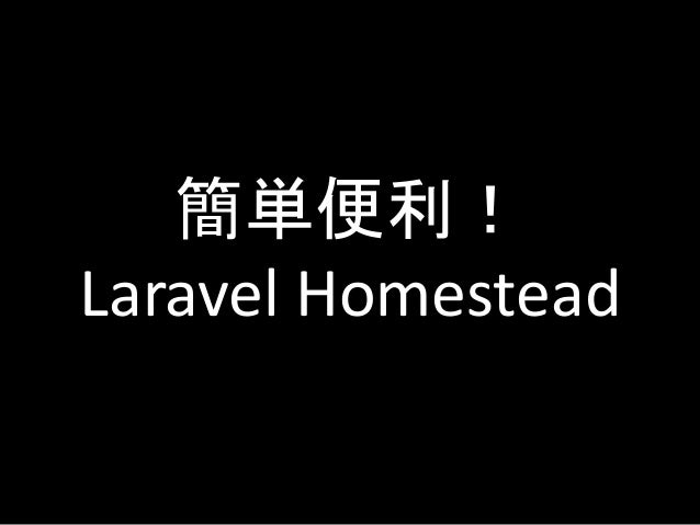 how to develop in laravel homestead