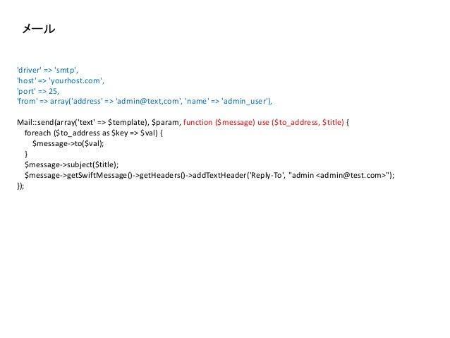 メール 'driver' => 'smtp', 'host' => 'yourhost.com', 'port' => 25, 'from' => array('address' => 'admin@text,com', 'name' => '...