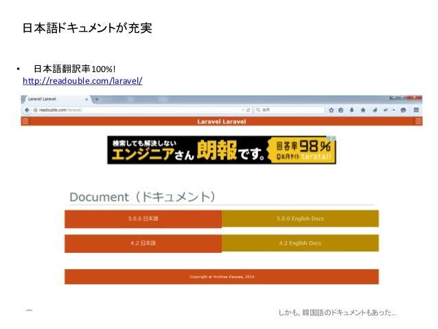 日本語ドキュメントが充実 • 日本語翻訳率100%! http://readouble.com/laravel/ しかも、韓国語のドキュメントもあった…