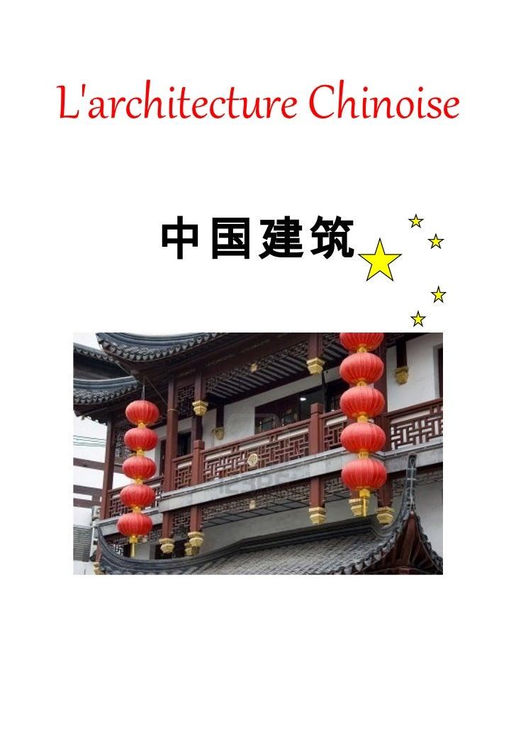 Larchitecture Chinoise     中国建筑