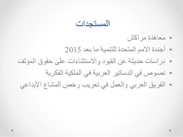 أخر المستجدات في مجال الملكية الفكريةالمتعلقة بإتاحة المعرفة في مصر والوطن العربي Slide 2