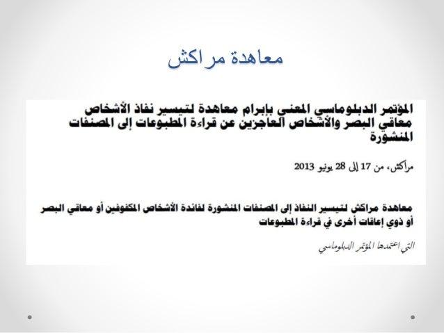 أخر المستجدات في مجال الملكية الفكريةالمتعلقة بإتاحة المعرفة في مصر والوطن العربي Slide 3