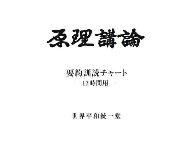 原理講論 要約訓読チャート 12時間用 前編