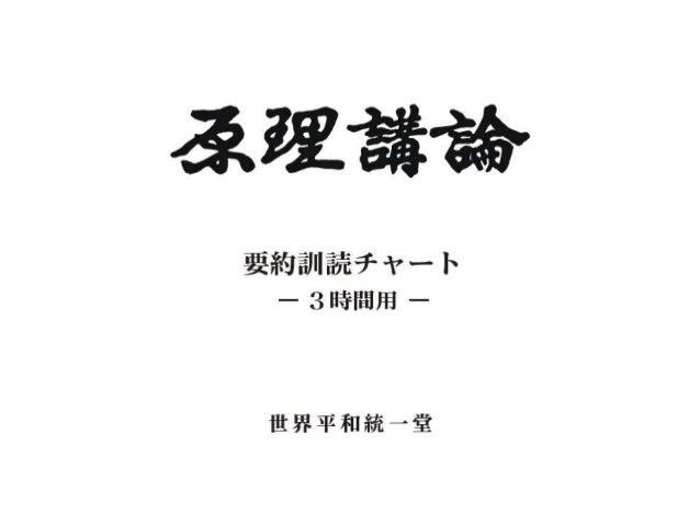 原理講論 要約訓読チャート 3時間用 前編