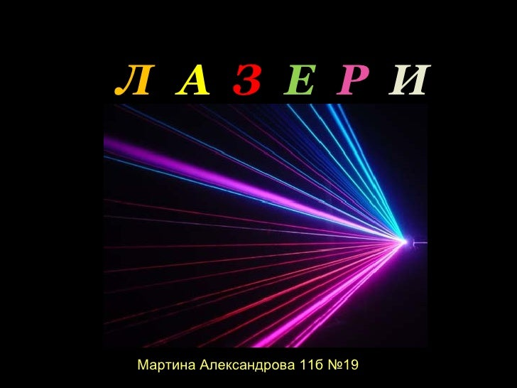 Л А З Е Р ИМартина Александрова 11б №19