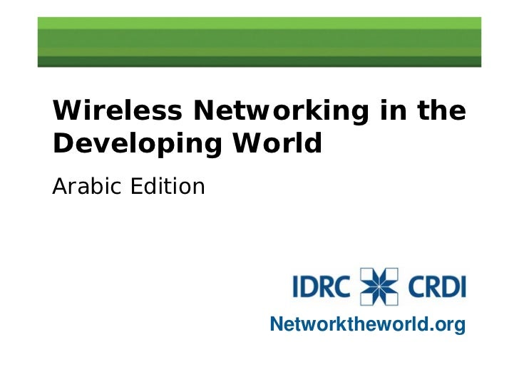 Wireless Networking in the Developing World Arabic Edition                      Networktheworld.org